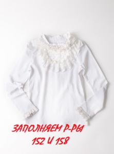 школьная блузка на рост 152-158