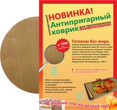 Антипригарные Коврики-9. Вкусно Бывает И Без Масла