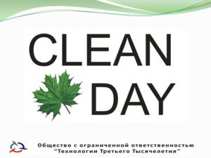 Clean Day Для Профессиональной Уборки