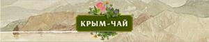 «крым-чай»*Чайная компания Floris*