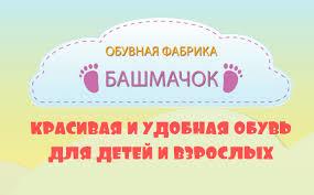 Башмачок 18/21 - Красивая И Удобная Обувь Для Дете