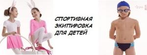 Спортивная Экипировка Для Детишек № 6, Гимнастика,
