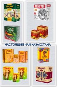 18Чай Казахстана, Настоящий Чай С Настоящим Вкусом