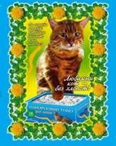Любимый кот-9. СТОП 14.10