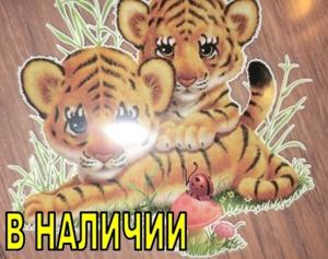 Термотрансфер Тигрята