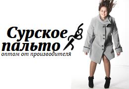 Пальто, Куртки, Жилеты Огромный Выбор!