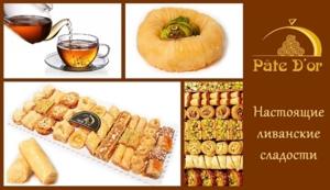 Настоящие Ливанские сладости Pate D'or
