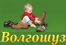 Детская обувь без рядов