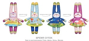 8 МАРТА Зая Моя, целых четыре игрушки в одной!!!