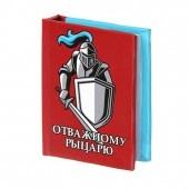 Книжка-магнитик Рыцарю
