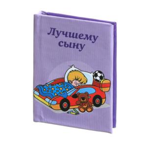 Книжка-магнитик Лучшему сыну