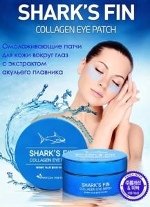 Патчи для кожи вокруг глаз Shark's Fin Collagen Ey