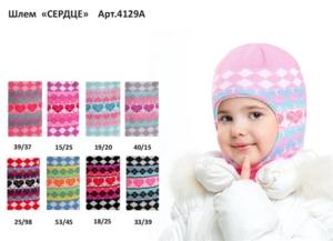 "ШЛЕМ ЖАККАРД ""СЕРДЦЕ"" размер 1 (1-3лет)"