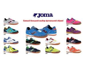 Joma Sport Из Италии