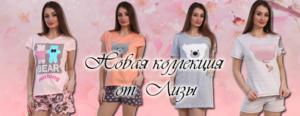 Лиза-домашний текстиль ,трикотажная одежда