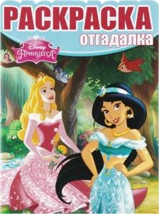 Принцессы. Раскраска-отгадалка