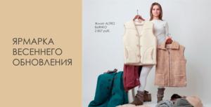 Altroco-пончо,жилеты,куртки,варежки,тапочки, Для в