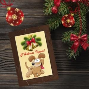 Д О З А К А З: Шоколадные Открытки К Новомугоду И