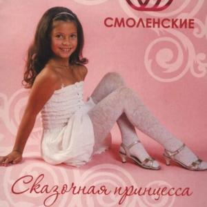 колготки Смоленск черные