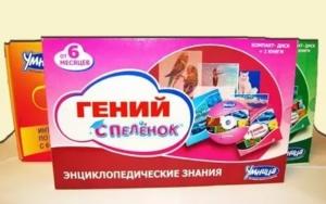 """Комплекс """"Гений с пеленок"""". Первая энциклопедия"""