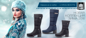 Новогодняя распродажа ДУТИКОВ Kingboots