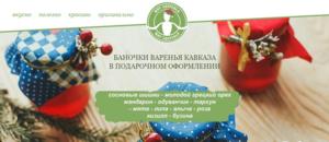 Йошкар-Олинская сгущенка + Варенья кавказа