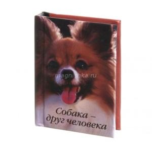 Книжка-магнит Собака друг человека