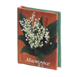 Книжка-магниот Мамочке