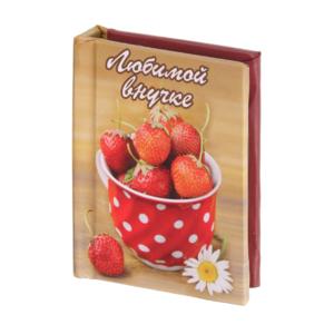 Книжка-магнит Любимой внучке клубника