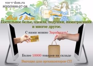 http://www.vce-v-dom.ru/catalog