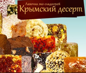 """""""Крымский Десерт""""-– Полезные Сладости!**"""