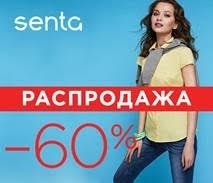 Total SALE 60-70% Tm Valkiria/ Tm Senta (Besti)