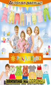 Рекантино - детский трикотаж для малышей от 0 до 7