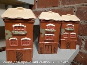 банки для хранения сыпучих продукктом ДОМИК