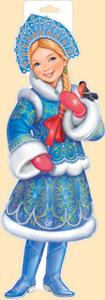 Плакат А3 Снегурочка!