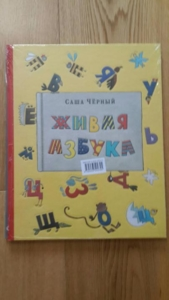 Живая азбука, книга + раскраска С. Чёрный