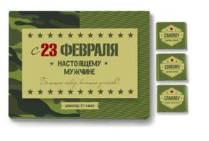 """""""8 чудо"""" - шоколад и чай к 14,23 февраля и 8 марта"""