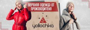 КУРТКИ по 990р! Yollochka - верхняя одежда