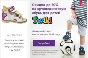ОРТО - обувь Twiki
