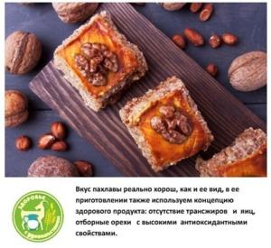 Хлеб без муки эклогически чистые продукты для здор