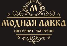 Модная Лавка-все Бренды Беларуси.