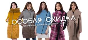 ОПТ.Пальто : Куртки + Парки + Пуховики