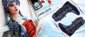 Kingboots зима 2019-2020