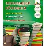 Обложка 233*405 мм д/учебников универсальная с кле