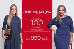 Скидки до -90% * Ликвидация!  Eliseeva Olesya