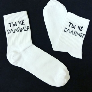 Носки с надписью Ты че слаймер