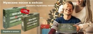 Nosocks.pro- НОСКИ В КЕЙСЕ