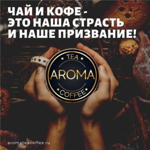 Aroma Tea Coffee -чай и кофе премиум класса