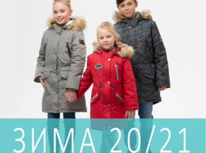 Мембрана детям осень-зима ТМ Ytro от 98 до 164 р