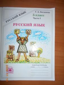 Русский язык 5 класс (раб. тетради)